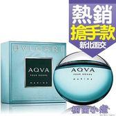 BVLGARI AQVA Marine 寶格麗活力海洋能量男性淡香水 100ML
