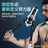 臂力器男家用健身可調節練胸肌手臂握力器臂力棒【勇敢者戶外】