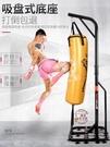 拳擊沙袋立式家用成人專業健身吊式散打沙包兒童打不倒翁訓練器材·liv【快速出貨】