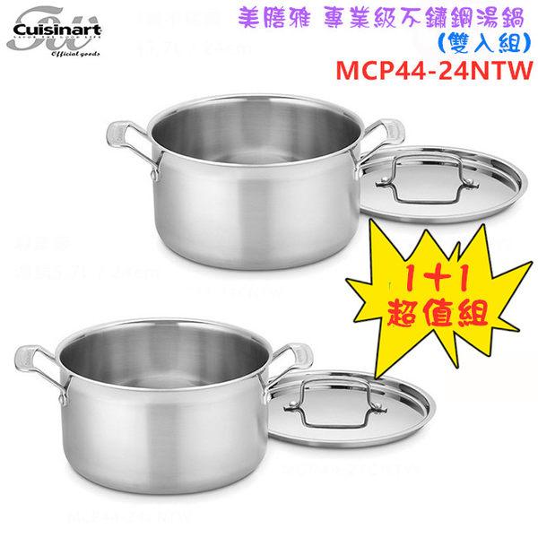 【兩入超值組 限量特價】美膳雅 MCP44-24NTW Cuisinart 專業級不鏽鋼湯鍋 ( 5.7L / 24cm )