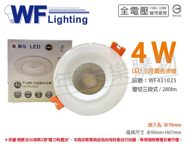 舞光 LED 4W 3000-5700K 全電壓 7cm 三段調色 壁切 崁燈 _ WF431025