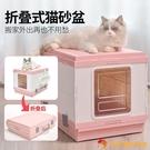 貓砂盆外出可折疊全封閉抽屜式貓咪廁所防外濺貓屎盆大號【小獅子】