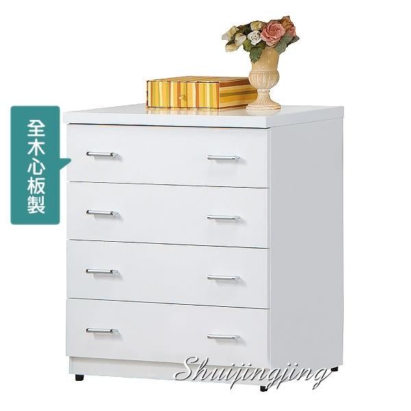 【水晶晶】HT8213-1伊蓮娜2.7*3呎純白色全木心板四斗櫃