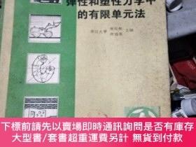 二手書博民逛書店彈性和塑性力學中的有限單罕見法Y267097 謝貽權 機械工業 出版1983