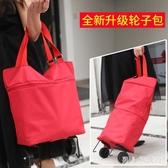 買菜車手拉包折疊拖包伸縮式兩用帶輪購物袋買菜包旅行拖車 FF2916【男人與流行】