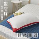 3D立體透氣雙滾邊可水洗抗菌枕1入(45...