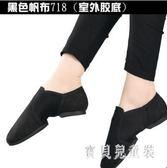 帆布舞蹈鞋 室內外練功鞋軟底成人爵士舞芭蕾舞鞋形體鞋男女 BT1697『寶貝兒童裝』
