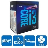 【綠蔭-免運】INTEL 盒裝Core i3-8100