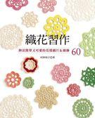 (二手書)織花習作:鉤法簡單又可愛的花樣織片&緣飾60
