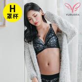 【Yurubra】幸芙嫁紗內衣。H罩 提托 大尺碼 包副乳 防外擴 不易簍空 台灣製。※0594黑