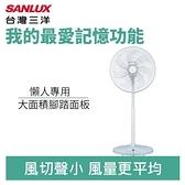 SANLUX 台灣三洋 EF-P16DB 16吋DC微電腦遙控定時立扇