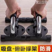 吸盤俯臥撐支架鋼制工字型防滑俄挺支架男士胸肌臂肌健身器材家用 青山市集