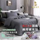 【BEST寢飾】天絲床包兩用被四件組 加大6x6.2尺 100%頂級天絲 萊賽爾 附正天絲吊牌 T1