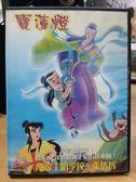 影音專賣店-B13-097-正版DVD【寶蓮燈】-卡通動畫-國語發音