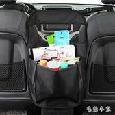 通用型汽車掛袋車載收納袋車用置物袋汽車隔離網兜座椅間椅背網 ys5947『毛菇小象』