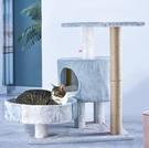 貓爬架 貓爬架貓窩貓樹一體 小型 貓咪用品通天柱玩具實木劍麻貓抓板【快速出貨八五折】