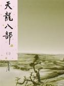 (二手書)天龍八部(1)新修版