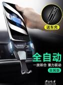 (快出)車載手機支架汽車用出風口車上卡扣式車內萬能通用型支撐導航支駕