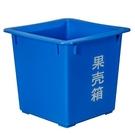 商用辦公無蓋塑料果殼箱藍色大號工業垃圾桶加厚正方形辦公60戶外CY 自由角落