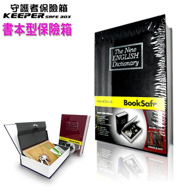 【守護者保險箱】保險箱 仿真書本保險箱(小號 / 鑰匙款)小型保險箱 存錢筒 儲蓄罐 黑色款