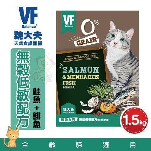 『寵喵樂旗艦店』魏大夫VF《無穀低敏配方(鮭魚+鯡魚)》 貓糧/貓飼料1.5kg