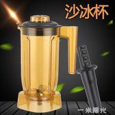 萃茶機萃茶杯上杯冰沙機沙冰杯萃茶杯多功能榨汁機果汁杯萃茶壺 WD   一米陽光