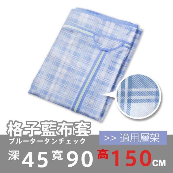 【JR創意生活】格子藍 衣櫥專用布套 90*45*150cm 不織布 衣櫥防塵套(只有布套)