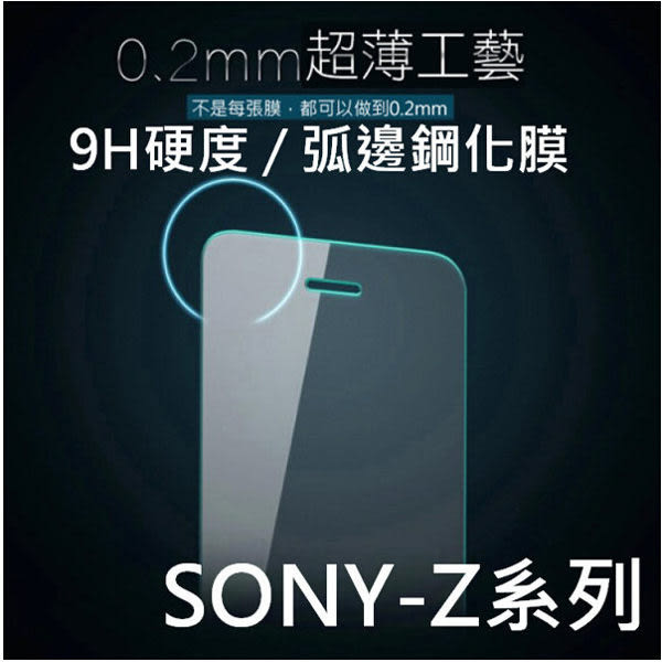 【TG】0.2mm 超薄 弧邊玻璃鋼化膜 9H硬度 sony z2 z3 z4 z5 Premium z5 Compact 防爆 玻璃膜 鋼化膜 保護貼