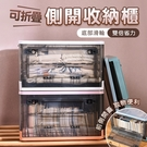 台灣現貨 透明側開 可折疊收納櫃 摺疊收納箱 收納盒 收納箱 收納櫃 大容量收納 收納