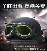摩托車頭盔騎士盔復古明星盔 德式半盔夏盔 全網最低價最後兩天