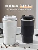 咖啡杯 手拿咖啡保溫杯帶蓋不銹鋼小男女士隨行身可便攜帶辦公室精致水杯 晶彩