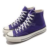 Converse 帆布鞋 Chuck 70 紫 男鞋 女鞋 復古 奶油底 基本款 【ACS】 170550C