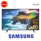 2019 SAMSUNG 三星 65Q70R 4K 直下式 QLED 電視 65吋 QLED 4K 量子電視 送北區精緻壁裝
