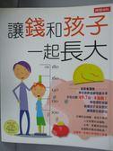 【書寶二手書T7/親子_OMJ】讓錢和孩子一起長大_許旋峰