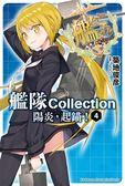 艦隊Collection 陽炎,起錨!(4)