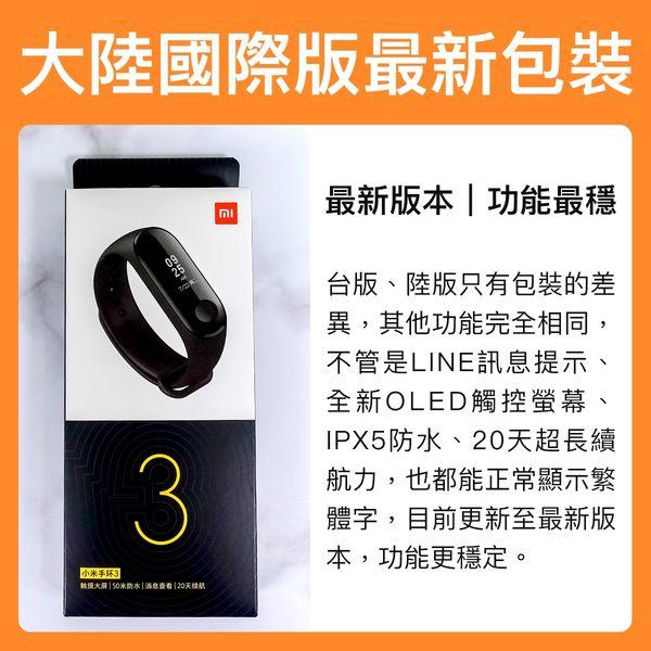 [輸碼GOSHOP搶折扣]現貨【國際版 一年保固】小米手環3 送保貼 錶帶 運動 手環 手錶 防水 心率 觸控