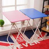 簡易摺疊桌子學生桌電腦桌餐桌家用便攜野餐戶外學習桌子吃飯小桌WY  雙12八七折