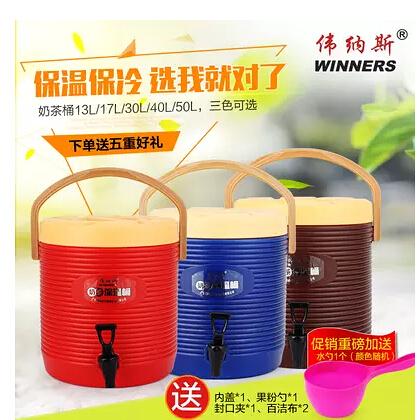 大容量商用奶茶桶保溫桶13L17L咖啡果汁豆漿飲料桶開水桶凉茶桶 13L單龍頭凹槽