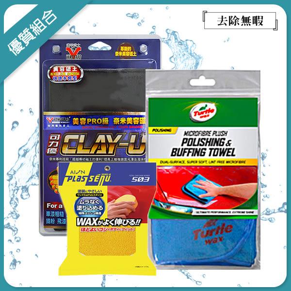 【愛車族購物網】((超值組合))系列 龜牌推蠟拋亮雙面布+晶碳魔擦美容磁土手套+極緻柔軟上蠟綿