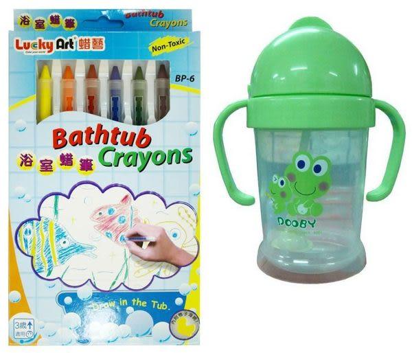 【TwinS伯澄】LuckyArt蠟藝-浴室洗澡蠟筆+DOOBY 大眼蛙神奇喝水杯200cc【送贈品】