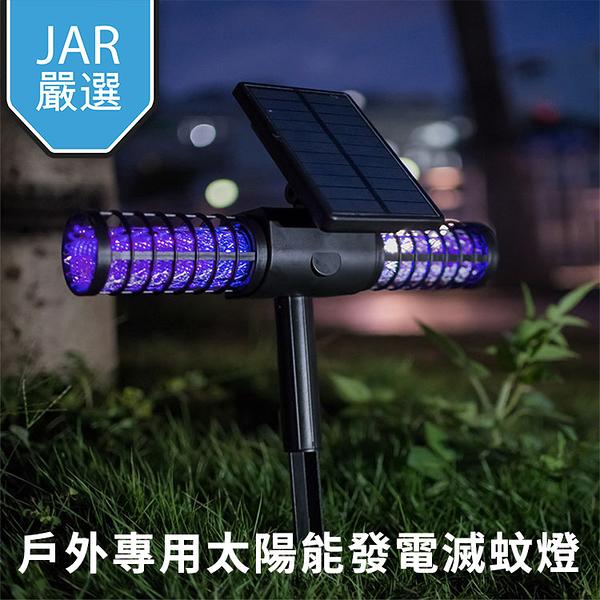 【JAR 嚴選】戶外專用太陽能發電滅蚊燈
