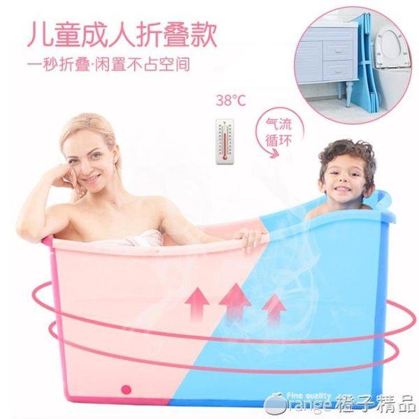 可 折疊成人全身家用塑料泡澡桶大人兒童加厚浴盆浴缸沐浴洗澡 桶QM  橙子精品