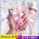 雲朵流沙殼 iPhone iX i7 i8 i6 i6s plus 手機殼 粉色小汽車 立體卡通 保護殼保護套 防摔軟殼
