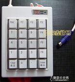 財務工業證券收銀數字鍵盤DX-20A更正鍵機械數字小鍵盤外接小鍵盤 東京衣秀
