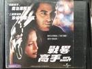 挖寶二手片-V04-065-正版VCD-電影【戰略高手】喬治克隆尼 珍妮佛羅培茲(直購價)