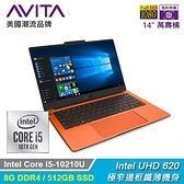 【AVITA】LIBER V 14吋極窄邊框筆電(i5-10210U/8GB /512GB)  萬壽橘