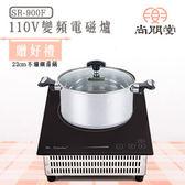 【買就送】尚朋堂 商業用變頻電磁爐SR-900F