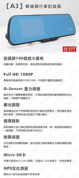 【實體店面】內湖依馳國際 太子牙A3 GPS測速 1080P行車紀錄器