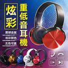 【A1512】《炫彩來襲 耳罩式重低音耳機》炫彩顏色 震撼音質 立體聲 頭戴式 重低音 魔音耳機 耳機