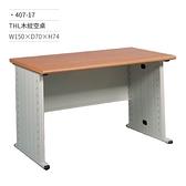 THL木紋空桌/辦公桌(無抽屜)407-17 W150×D70×H74